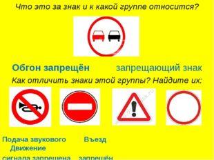 Что это за знак и к какой группе относится? Обгон запрещён запрещающий знак К