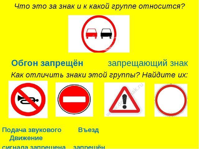 Что это за знак и к какой группе относится? Обгон запрещён запрещающий знак К...