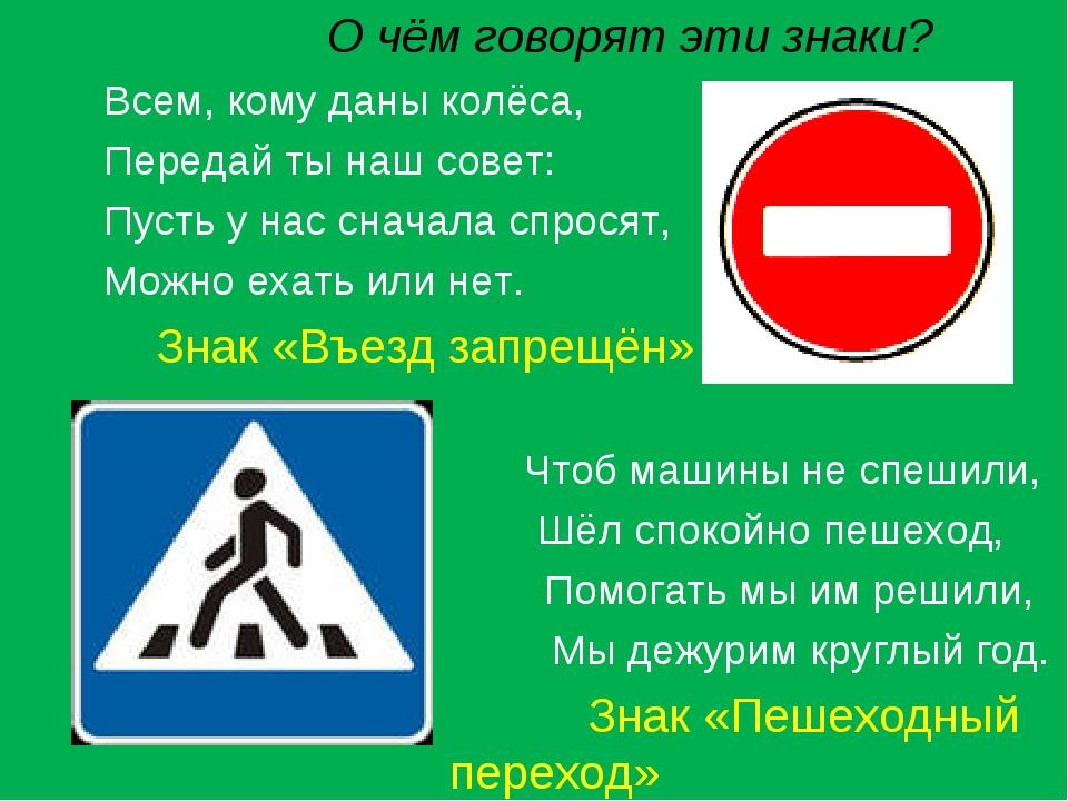 О чём говорят эти знаки? Всем, кому даны колёса, Передай ты наш совет: Пусть...