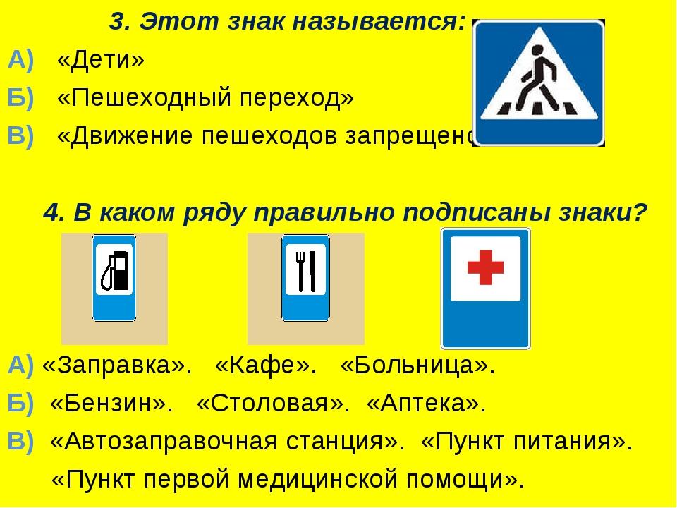 3. Этот знак называется: А) «Дети» Б) «Пешеходный переход» В) «Движение пеше...