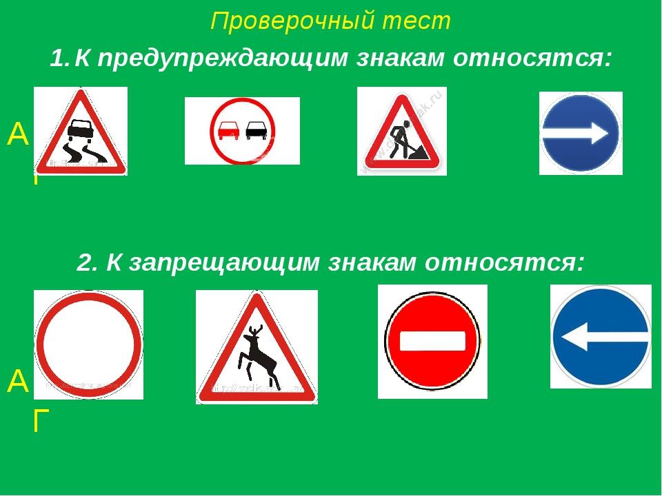 Проверочный тест К предупреждающим знакам относятся: А Б В Г 2. К запрещающим...