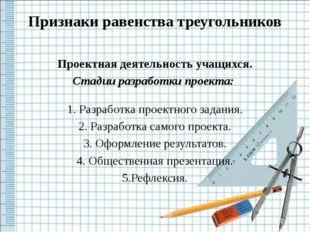 Признаки равенства треугольников Проектная деятельность учащихся. Стадии разр