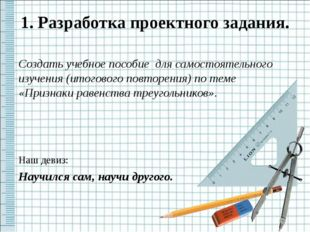 1. Разработка проектного задания. Создать учебное пособие для самостоятельног