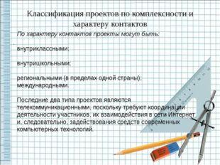 Классификация проектов по комплексности и характеру контактов . По характеру