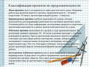Классификация проектов по продолжительности Мини-проекты могут укладываться в