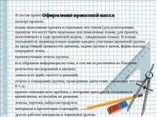 Оформление проектной папки В состав проектной папки (портфолио проекта) вход