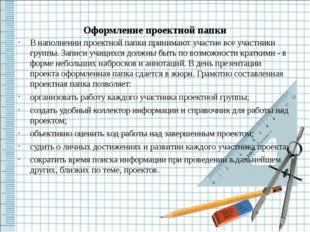 Оформление проектной папки В наполнении проектной папки принимают участие вс