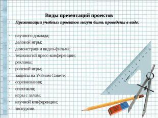 Виды презентаций проектов Презентации учебных проектов могут быть проведены