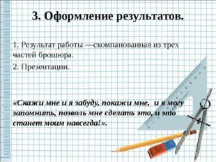 3. Оформление результатов. 1. Результат работы —скомпанованная из трех частей