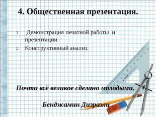 4. Общественная презентация. Демонстрация печатной работы и презентации. Конс