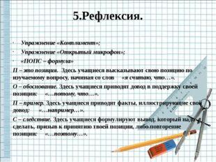 5.Рефлексия. Упражнение «Комплимент»; Упражнение «Открытый микрофон»; «ПОПС –