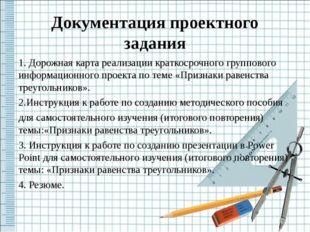 Документация проектного задания 1. Дорожная карта реализации краткосрочного г