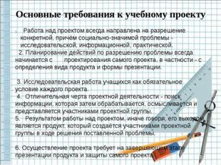 Основные требования к учебному проекту            Работа над проек