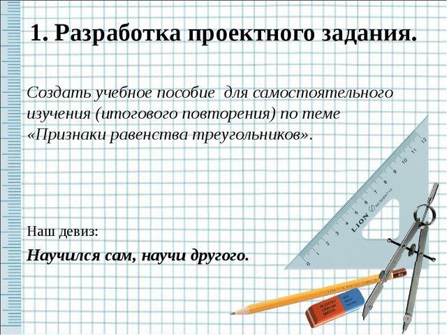 1. Разработка проектного задания. Создать учебное пособие для самостоятельног...