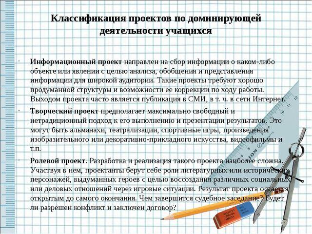 Классификация проектов по доминирующей деятельности учащихся Информационный п...