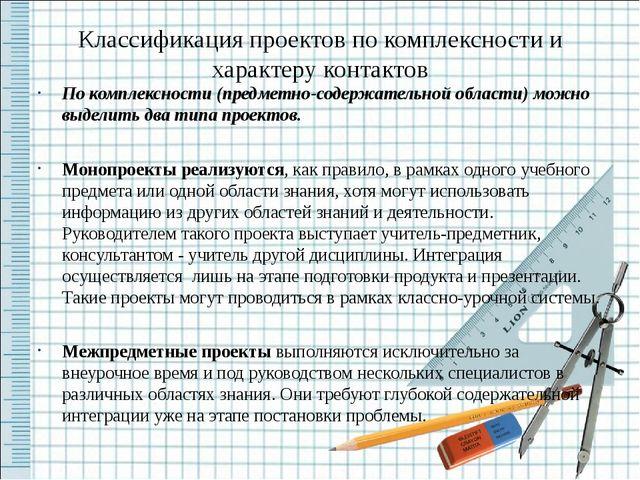 Классификация проектов по комплексности и характеру контактов По комплексност...
