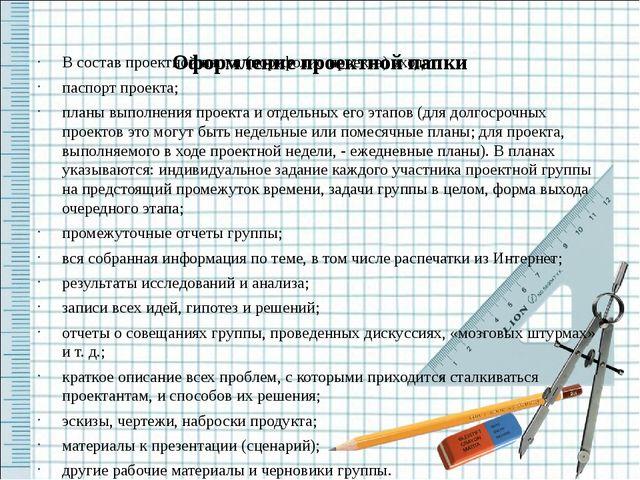 Оформление проектной папки В состав проектной папки (портфолио проекта) вход...