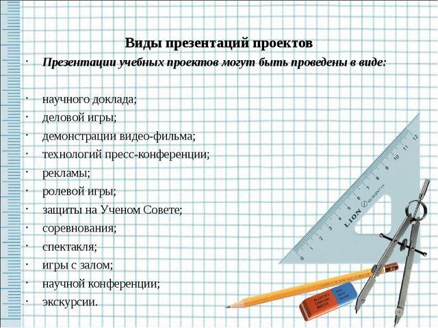 Виды презентаций проектов Презентации учебных проектов могут быть проведены...