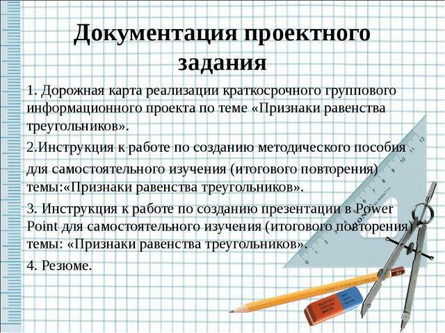 Документация проектного задания 1. Дорожная карта реализации краткосрочного г...