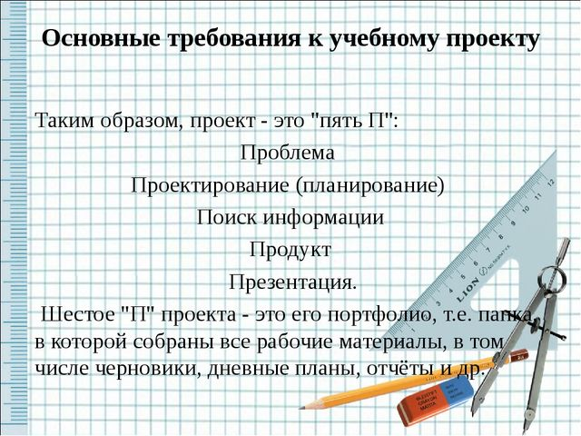 """Основные требования к учебному проекту Таким образом, проект - это """"пять П"""":..."""