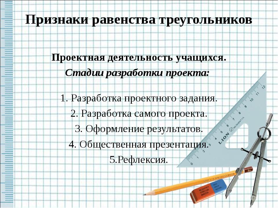 Признаки равенства треугольников Проектная деятельность учащихся. Стадии разр...