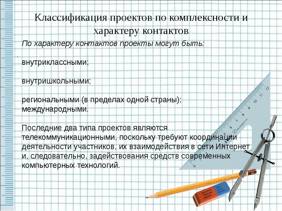 Классификация проектов по комплексности и характеру контактов . По характеру...