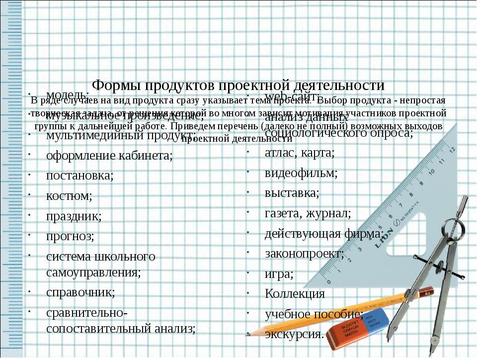Формы продуктов проектной деятельности В ряде случаев на вид продукта сразу...