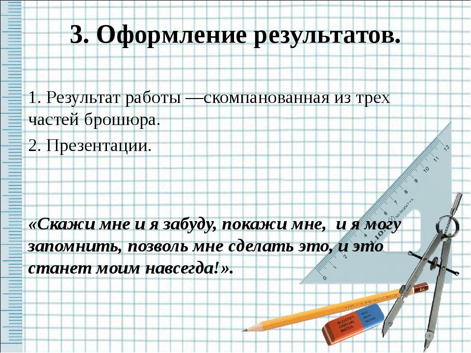 3. Оформление результатов. 1. Результат работы —скомпанованная из трех частей...