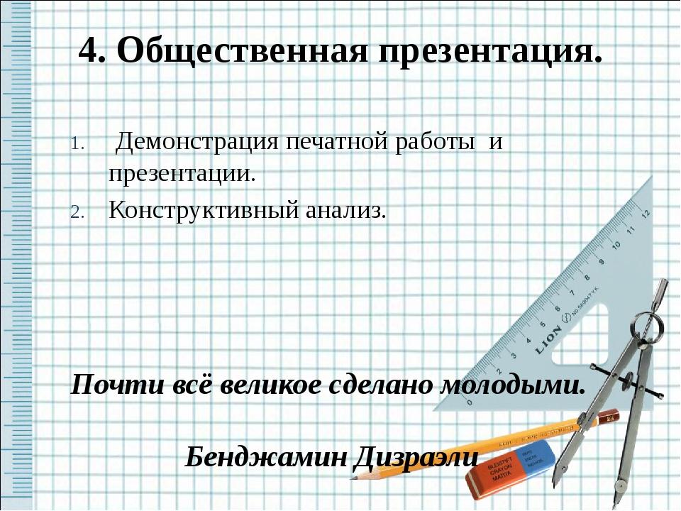 4. Общественная презентация. Демонстрация печатной работы и презентации. Конс...