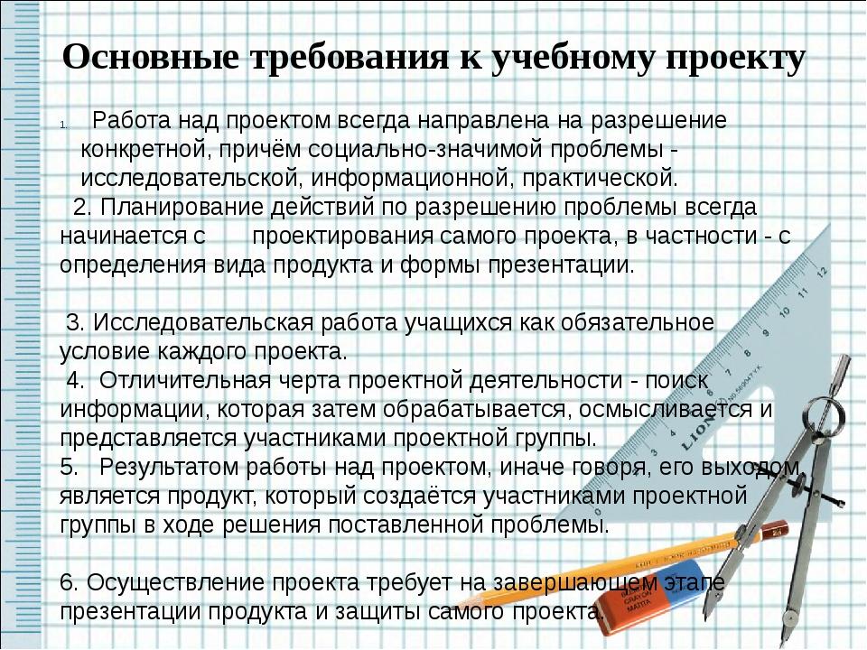 Основные требования к учебному проекту            Работа над проек...