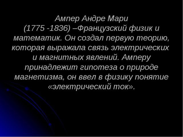 Ампер Андре Мари (1775 -1836) –Французский физик и математик. Он создал перву...