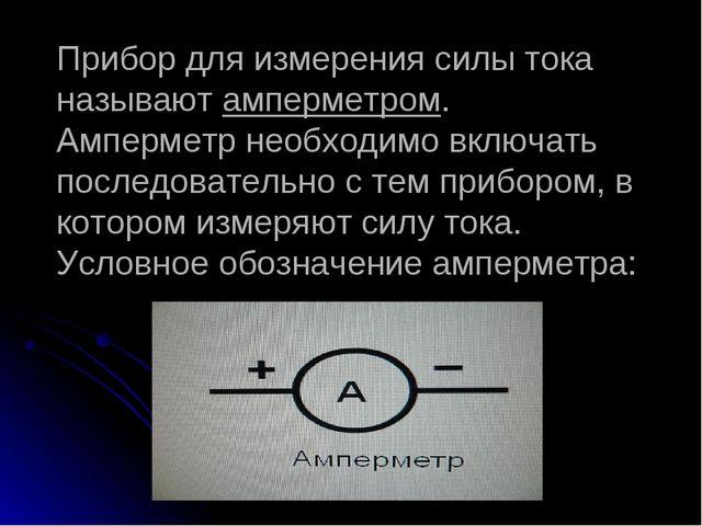 Прибор для измерения силы тока называют амперметром. Амперметр необходимо вкл...