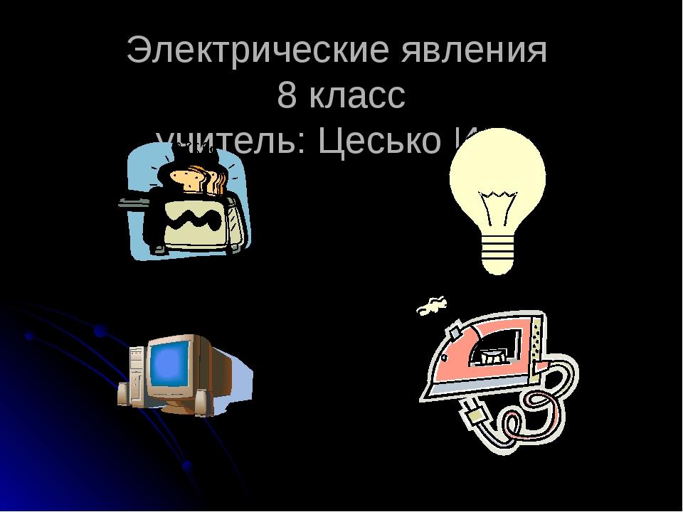 Электрические явления 8 класс учитель: Цесько И.А.