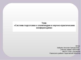 Тема «Система подготовки к олимпиадам и научно-практическим конференциям» Авт
