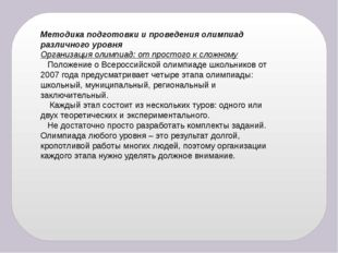 Методика подготовки и проведения олимпиад различного уровня Организация олимп