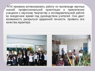НПК призвана активизировать работу по пропаганде научных знаний, профессиона