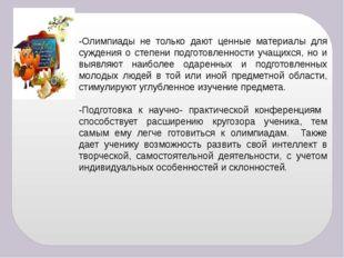 -Олимпиады не только дают ценные материалы для суждения о степени подготовлен