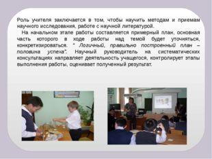 Роль учителя заключается в том, чтобы научить методам и приемам научного иссл