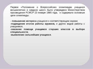 Первое «Положение о Всероссийских олимпиадах учащихся восьмилетних и средних