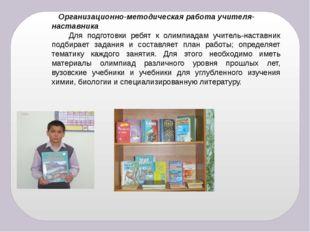 Организационно-методическая работа учителя-наставника Для подготовки ребят к