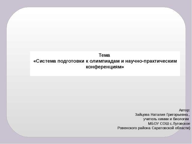 Тема «Система подготовки к олимпиадам и научно-практическим конференциям» Авт...