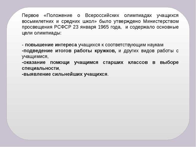 Первое «Положение о Всероссийских олимпиадах учащихся восьмилетних и средних...