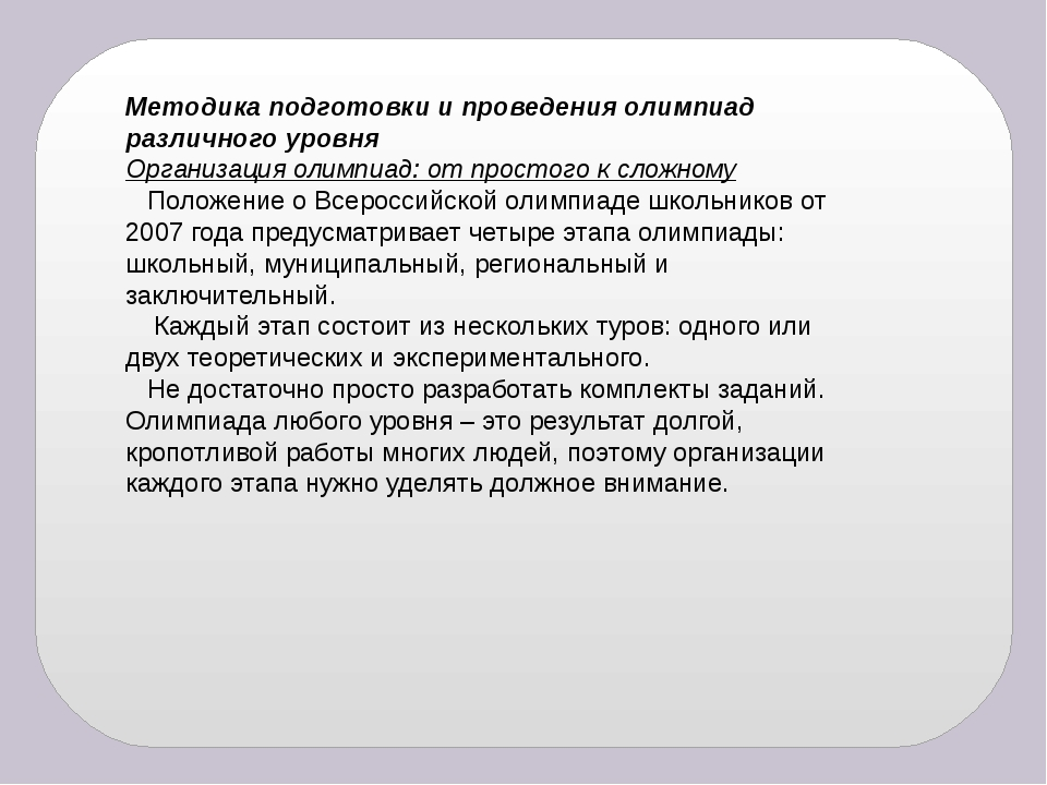 Методика подготовки и проведения олимпиад различного уровня Организация олимп...