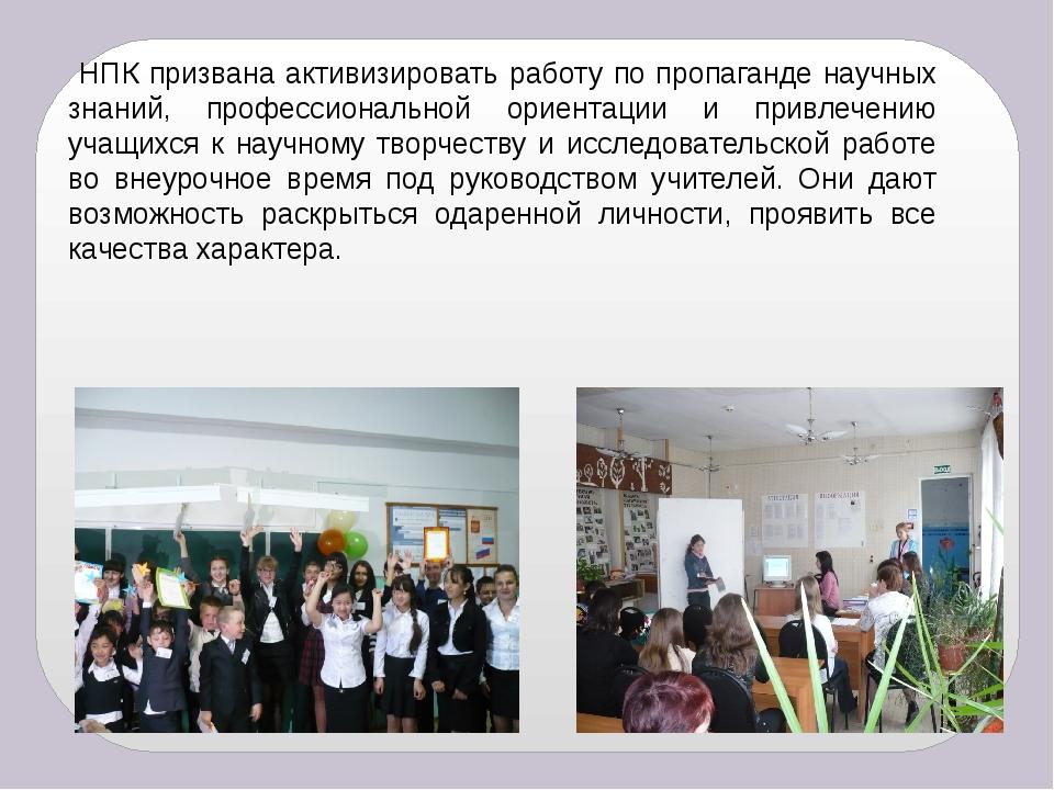 НПК призвана активизировать работу по пропаганде научных знаний, профессиона...