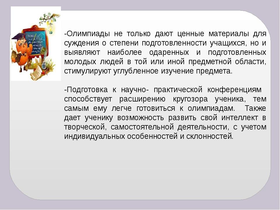 -Олимпиады не только дают ценные материалы для суждения о степени подготовлен...