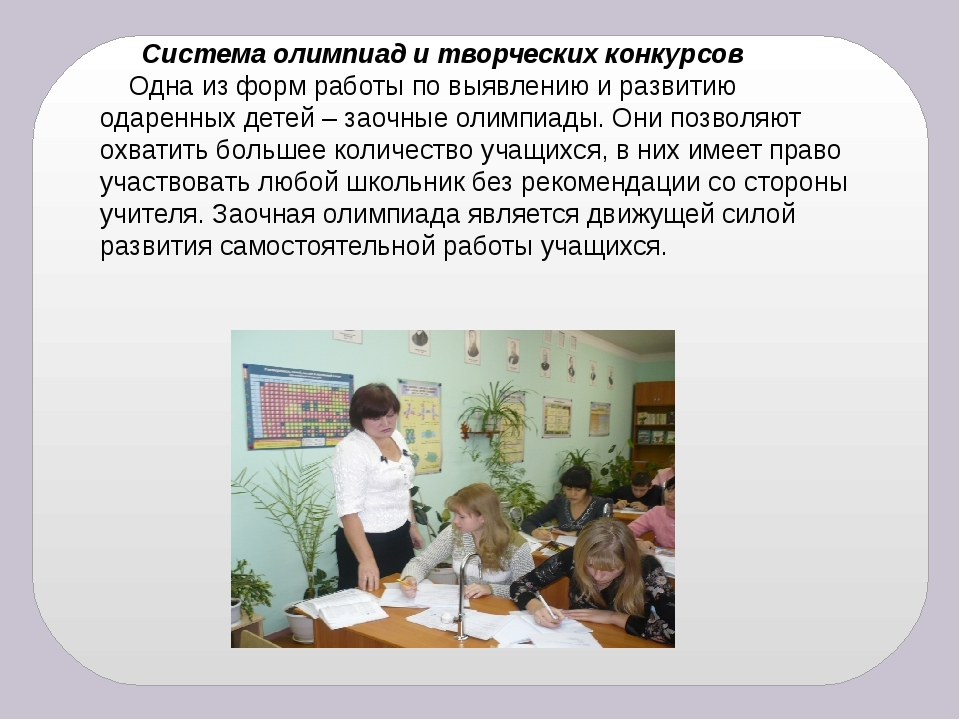 Система олимпиад и творческих конкурсов Одна из форм работы по выявлению и р...