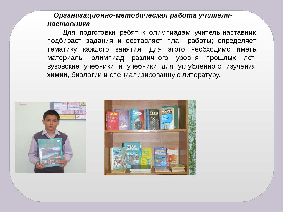 Организационно-методическая работа учителя-наставника Для подготовки ребят к...
