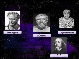 Принцип природосообразности воспитания Демокрит Платон Аристотель Я.А. Коменс