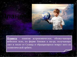 Планета Планета - понятие астрономическое, обозначающее небесное тело, по фо