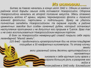 Из истории….. Битва за Кавказ началась в конце июля 1942 г. Одним из важных р